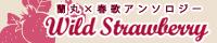 うたの☆プリンスさまっ♪黒崎蘭丸×七海春歌アンソロジー
